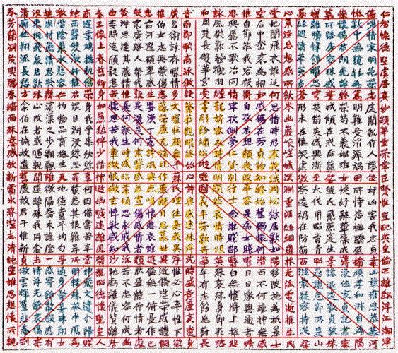 chinese palindromes